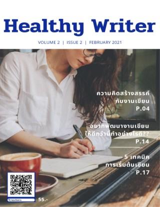 หน้าปก-healthy-writer-vol-2-issue-2-ookbee