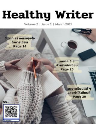 หน้าปก-healthy-writer-healthy-writer-vol-2-issue-3-ookbee