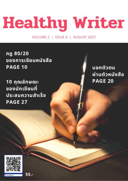 หน้าปก-็healthy-writer-vol-2-issue-4-ookbee