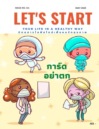 หน้าปก-lets-start-no-04-ookbee