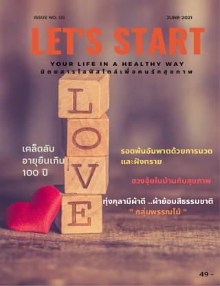 หน้าปก-lets-start-no-5-ookbee