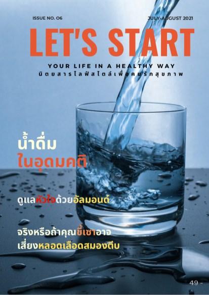หน้าปก-lets-start-lets-start-06-ookbee
