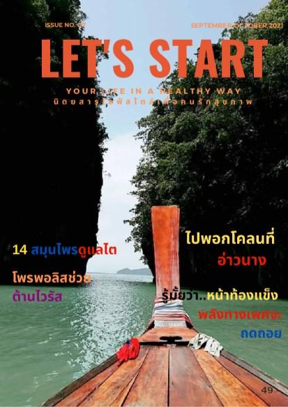 หน้าปก-lets-start-lets-start-no7-ookbee