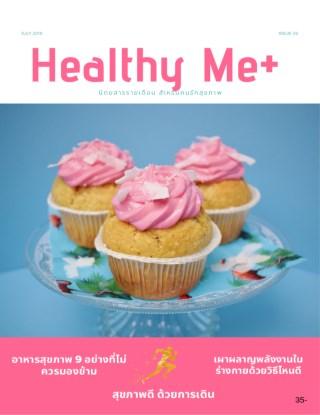 healthy-me-healthy-me-ฉบับที่-2-july-หน้าปก-ookbee
