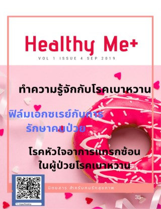 หน้าปก-healthy-me-4-sep-2019-ookbee