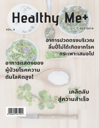 healthy-me-healthy-me-vol-1-issue-4-oct-2019-หน้าปก-ookbee
