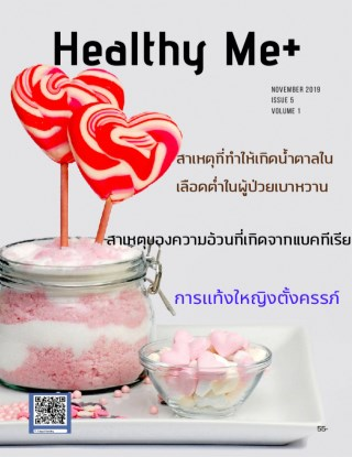 หน้าปก-healthy-me-healthy-me-vol-1-issue-5-nov-2019-ookbee