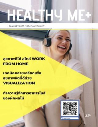 หน้าปก-นิตยสาร-healthy-me-issue-6-vol-2-ookbee