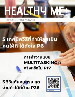 หน้าปก-นิตยสาร-healthy-me-issue-7-vol-2-ookbee