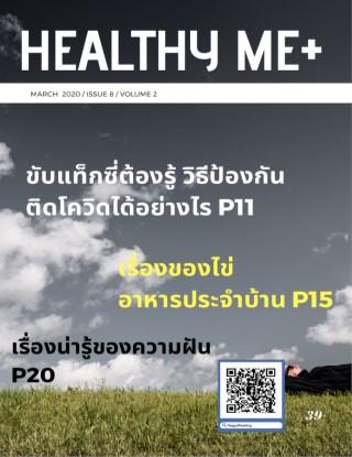 หน้าปก-นิตยสาร-healthy-me-issue-8-vol-2-ookbee