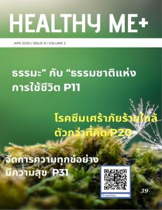 หน้าปก-นิตยสาร-healthy-me-issue-9-vol-2-ookbee
