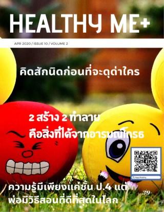 หน้าปก-healthy-me-นิตยสาร-healthy-me-issue-10-vol-2-ookbee