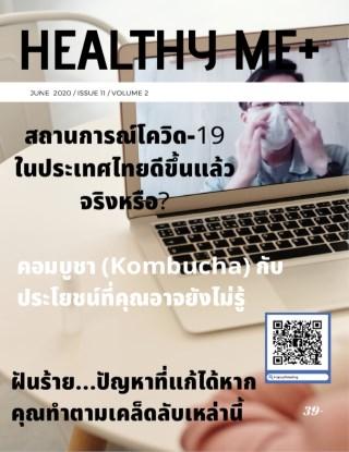 หน้าปก-นิตยสาร-healthy-me-issue-11-vol-2-ookbee