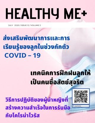 หน้าปก-healthy-me-นิตยสาร-healthy-me-issue-12-vol-2-ookbee