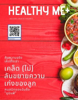 หน้าปก-healthy-me-นิตยสาร-healthy-me-issue-13-vol-2-ookbee