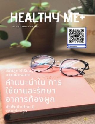 หน้าปก-healthy-me-healthy-me-issue-14-voloume-2-ookbee