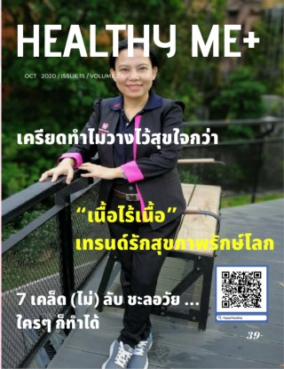 หน้าปก-healthy-me-healthy-me-issue-15-voloume-2-ookbee