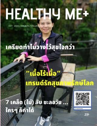healthy-me-issue-15-หน้าปก-ookbee