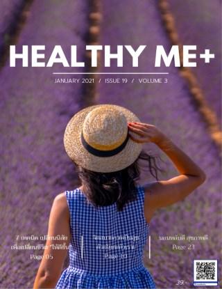 หน้าปก-healthy-me-january-issue-19-voloume-2-ookbee