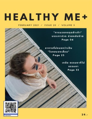 หน้าปก-healthy-me-healthy-me-january-issue-20-voloume-3-ookbee