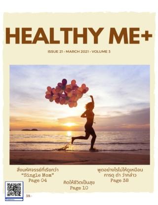 หน้าปก-healthy-me-mar-issue-21-voloume-3-ookbee