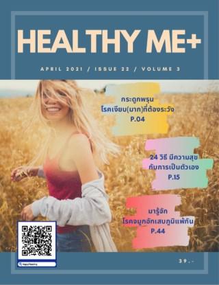 หน้าปก-healthy-me-apr-issue-22-voloume-3-ookbee