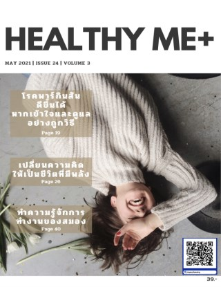 healthy-me-healthy-me-may-issue-24-voloume-3-หน้าปก-ookbee