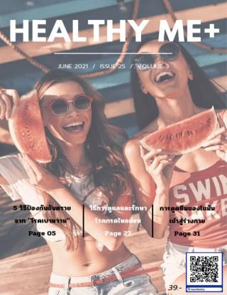 หน้าปก-healthy-me-healthy-me-june-issue-25-voloume-3-ookbee
