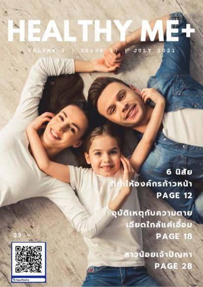 หน้าปก-นิตยสาร-healthy-me-issue-27-vol-3-ookbee