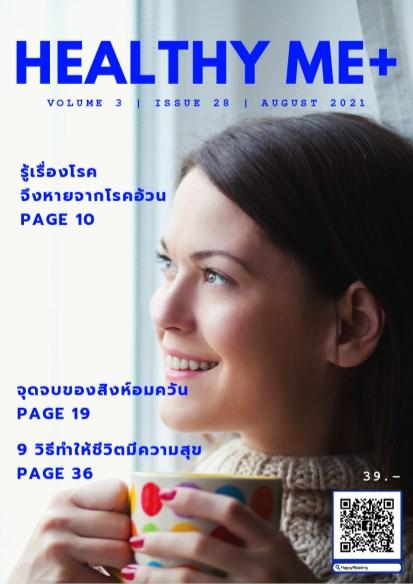 healthy-me-นิตยสาร-healthy-me-issue-28-vol-3-หน้าปก-ookbee