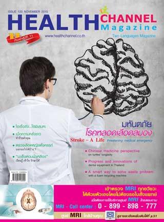 หน้าปก-november-2015-ookbee