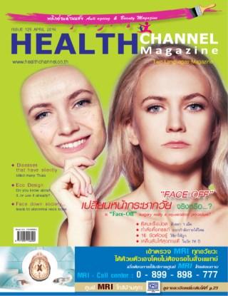 health-channel-magazine-april-2016-หน้าปก-ookbee