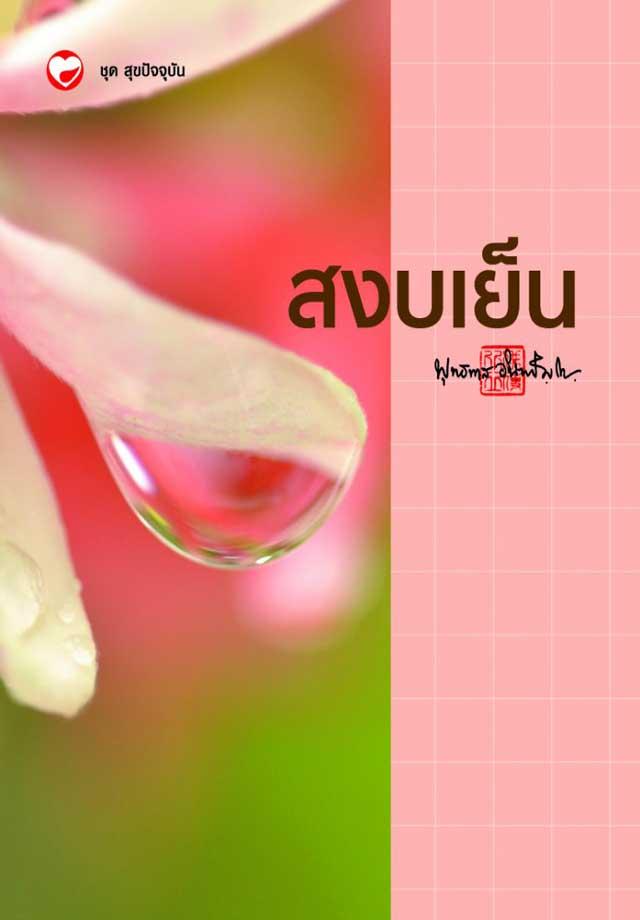 สงบเย็น(EPUB)-หน้าปก-ookbee
