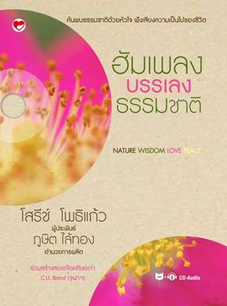 ฮัมเพลงบรรเลงธรรมชาติ+CD-Audio-หน้าปก-ookbee