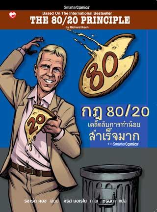 กฎ-80/20-เคล็ดลับการทำน้อยสำเร็จมาก-ฉบับการ์ตูน-หน้าปก-ookbee