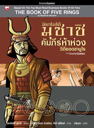 คัมภีร์ห้าห่วง-:-วิถียอดซามูไร-มิยาโมโต้-มุซาชิ-ฉบับการ์ตูน-หน้าปก-ookbee