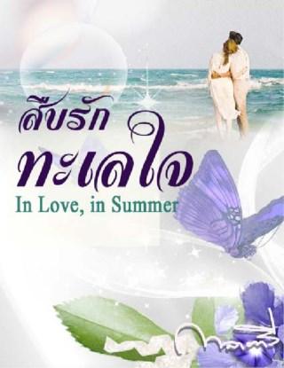สืบรัก-ทะเลใจ-in-love-in-summer-หน้าปก-ookbee