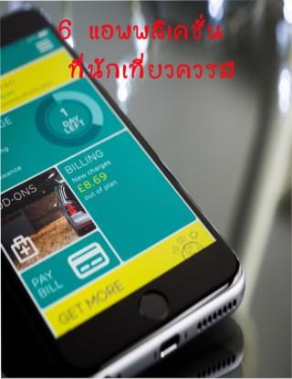 หน้าปก-6-แอพพลิเคชั่นแนะนำสำหรับนักท่องเที่ยว-ookbee