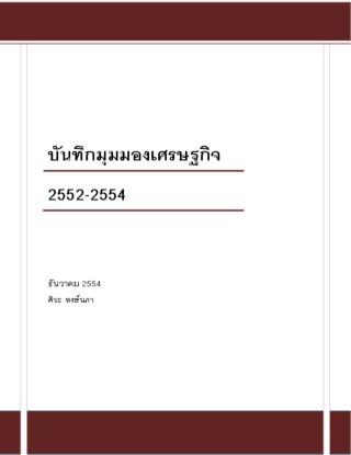หน้าปก-บันทึกมุมมองเศรษฐกิจ-2552-2554-ookbee