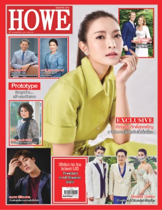 หน้าปก-howemagazine-howe-97-ookbee