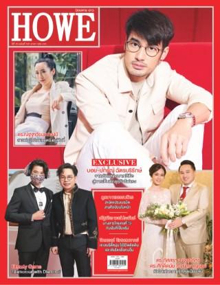หน้าปก-howemagazine-howe-101-ookbee