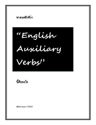 หน้าปก-หายงงซักทีว่า-english-auxiliary-verbs-นี้คืออะไร-ookbee