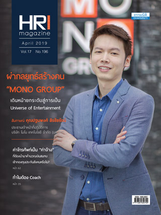 หน้าปก-hr-magazine-april-2019-ookbee