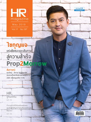 หน้าปก-hr-magazine-may-2019-ookbee