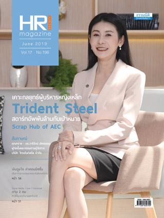 หน้าปก-hr-magazine-june-2019-ookbee
