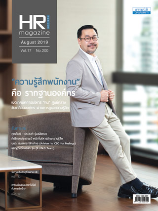 หน้าปก-hr-magazine-august-2019-ookbee