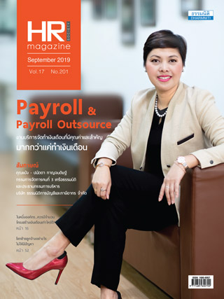 หน้าปก-hr-magazine-september-2019-ookbee