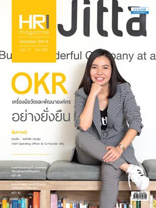 hr-magazine-october-2019-หน้าปก-ookbee