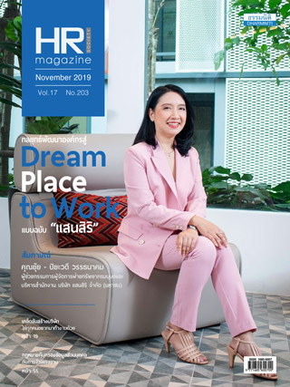 หน้าปก-hr-magazine-november-2019-ookbee