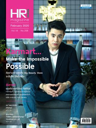 hr-magazine-february-2020-หน้าปก-ookbee